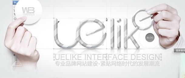 www.uelike.com